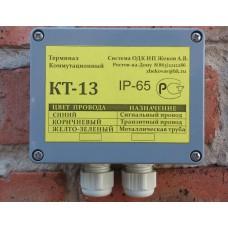 Терминал системы ОДК КТ-13